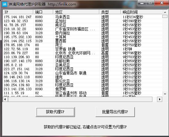 淋漓网络代理IP获取器