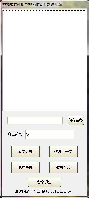 拖拽式文件排序改名工具1.1版