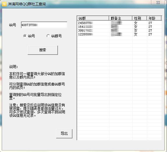 QQ群号社工查询工具