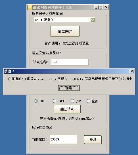 淋漓网络建站助手1.0版