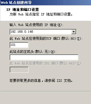多站点IIS用户安全权限设置