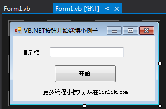 VB.NET按钮开始、暂停、继续实例(附带C#代码)