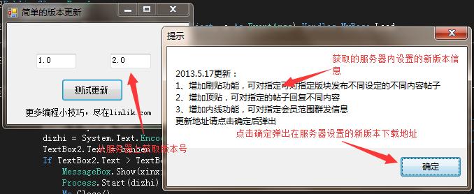 用VB.NET编写简单淋漓软件版本更新源码